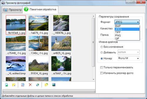 как изменить тип картинки на jpg