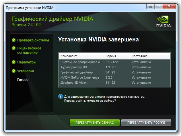 Драйвера для видеоадаптера Nvidia