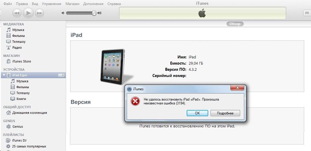 не удалось восстановить iphone ошибка 3194