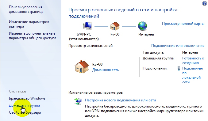 Как на 7 сделать домашняя сеть