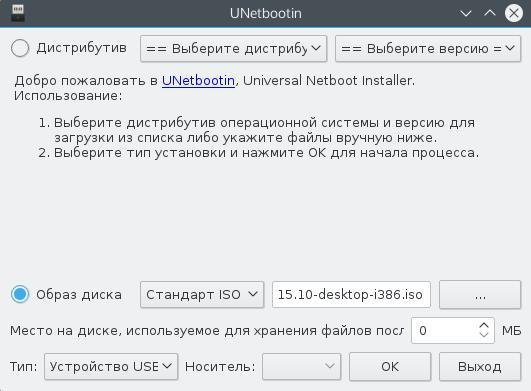 программа записи операционной системы на флешку