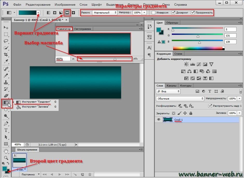 Создание баннера для сайта в фотошоп все сайты создание фото онлайн