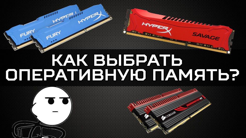 сколько нужно оперативной памяти чтобы компьютер не тормозил