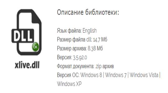 Что за приложение xlive dll  Как решить проблему, когда